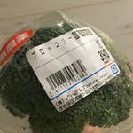 ナチュラル ナチュラル - 無農薬野菜ブロッコリー