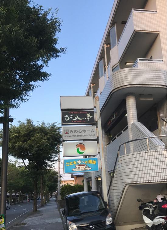 からし亭 小田原荻窪店