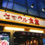 セマウル食堂 -