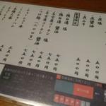 麺屋 菜々兵衛 - メニュー