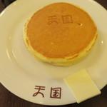 珈琲 天国 - ホットケーキ2
