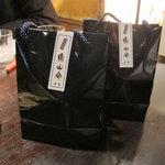 魚山亭 - 冷や汁の素 お土産