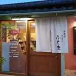 洋食屋 キッチン ふくま - 外観(入口と暖簾)