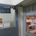 コトカフェ - ビル2階の隠れ家カフェ