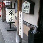 糸庄 - 20061222181034
