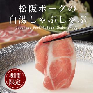 期間限定♪松阪ポークの白湯しゃぶしゃぶ