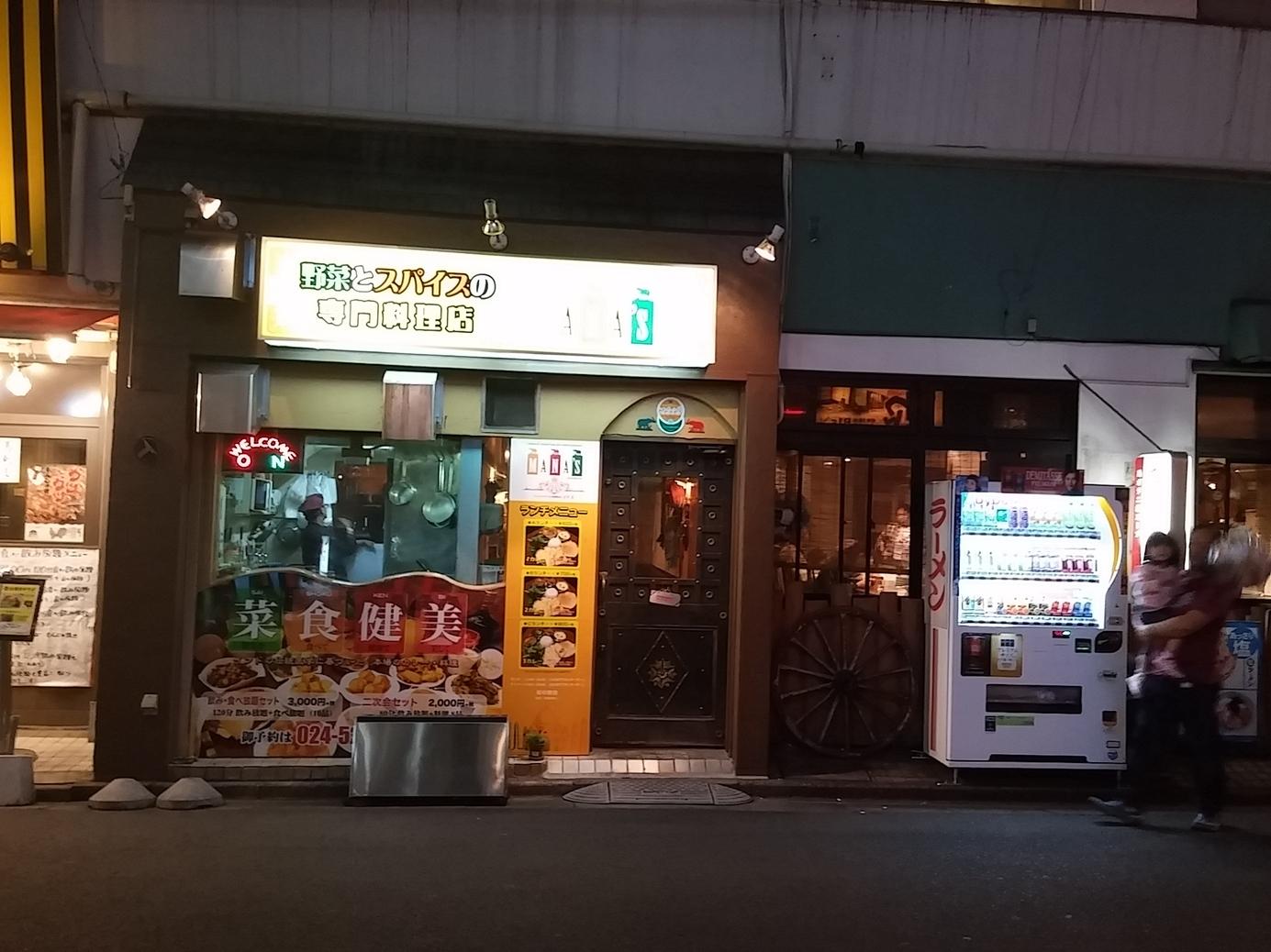 マナズ福島 栄町店