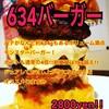 HamBARger Basement - 料理写真:圧巻‼634バーガー