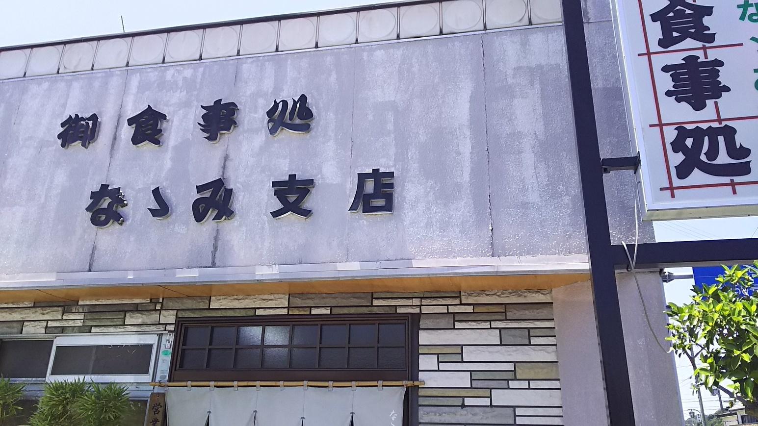 ななみ支店 name=