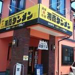 湘南タンメン - 店簿左側駐車場