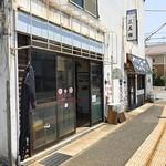 担々麺専門店 -