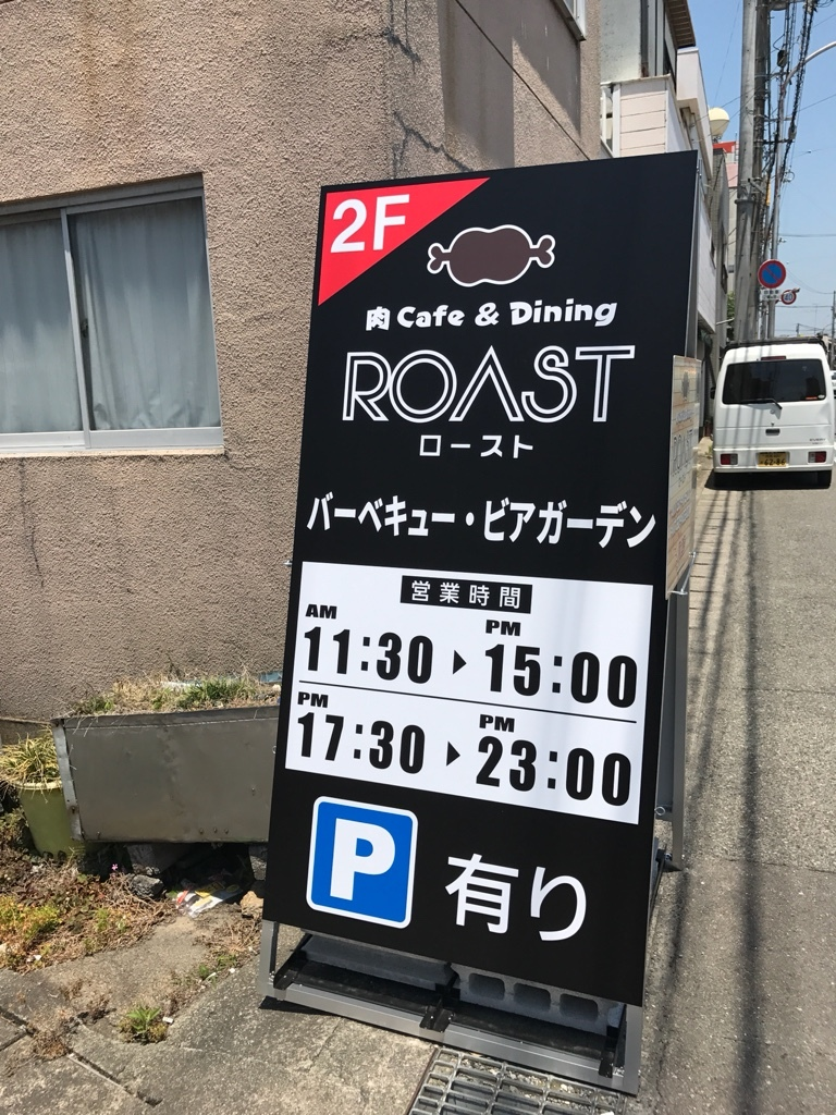 肉カフェ ロースト