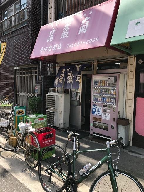 寺田屋酒店