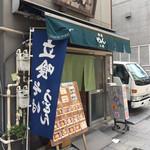 街道めん工房 - 店舗外観 2017年6月