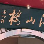 江山楼 中華街本店 - 看板