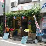 琉球の味 あちゃ家 - 江原町二丁目ショッピング通り