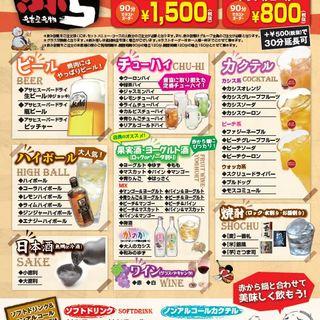 飲み放題メニュー!90分!800円(税抜)~