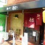 麺や 紡 - お店 外観