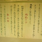 麺や 紡 - 自家製麺 地鶏スープ 無化調