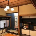 山本亭 - 和室の床の間3