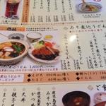 川鉦 - メニュー3 2017/05/20