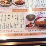 川鉦 - メニュー4 2017/05/20