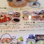 川鉦 - メニュー6 2017/05/20