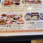 川鉦 - メニュー8 2017/05/20