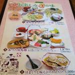 川鉦 - メニュー9 2017/05/20