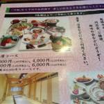 川鉦 - メニュー12 2017/05/20