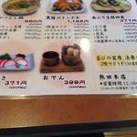 川鉦 - メニュー15 2017/05/20