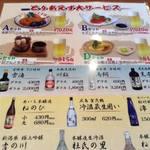 川鉦 - メニュー16 2017/05/20