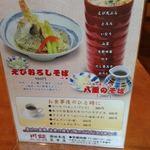 川鉦 - メニュー18 2017/05/20