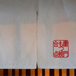 がってん - 暖簾