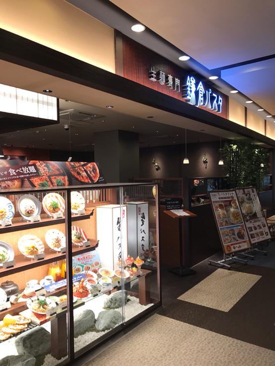 鎌倉パスタ エアポートウォーク名古屋店