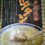 68626196 - 「ガタタン」とは?(道の駅「スタープラザ」内)