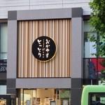 岡山中華そば 後楽本舗 - 目の前が岡山/鳥取のアンテナショップ。