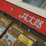 丼太郎 - 外観2017年6月