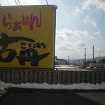 らぁめん古丹 - 田園風景の中で異彩を放つ黄色い看板!