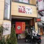 韓日茶苑 楽zen - 韓日茶苑 楽zen・外観