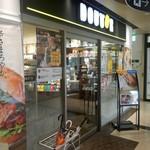 ドトールコーヒーショップ 津駅チャム店 -