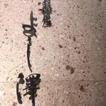 銀座 よし澤 - 看板