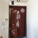 くら竹 - 天狗舞の暖簾