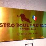 BiSTRO BOULEAU BLANC - ◆ブロブラン