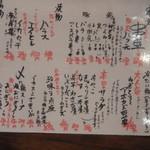 おやき SiSiMARU - 一品料理メニュー