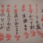 おやき SiSiMARU - 本日のお刺身