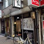喜多川 - 店舗外観