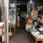 伊勢屋鈴木商店 -
