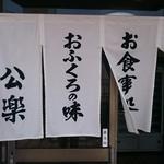 公楽食堂 -