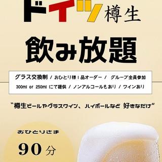 ドイツ樽生ビール専門の飲み放題を展開